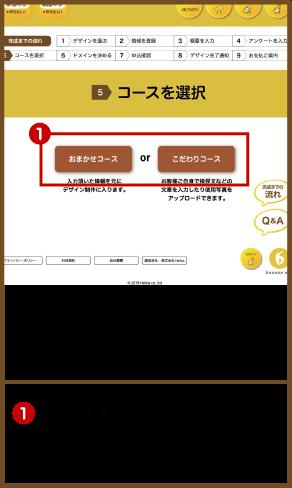1.コースを選択