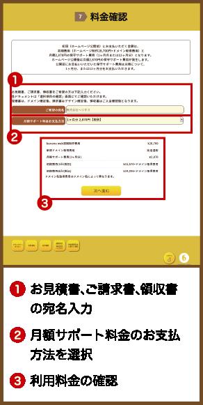 1.利用料金の確認2.お支払方法の確認3.申込み確認後、受付完了メールが届きます