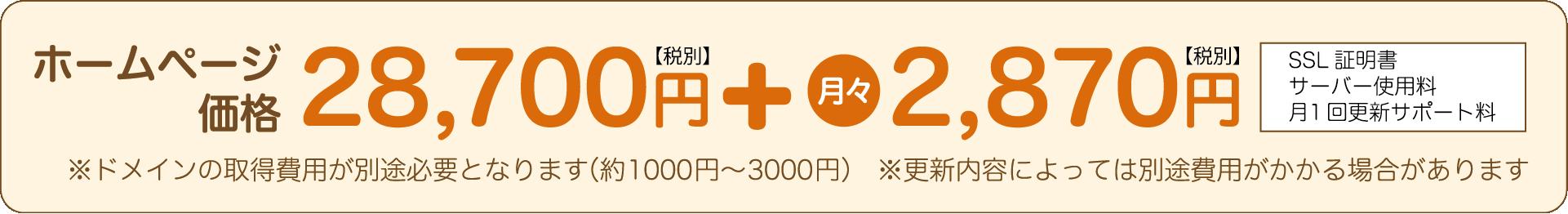 ホームページ価格28,700円【税別】+月々2,870円【税別】※更新内容によっては別途費用がかかる場合があります